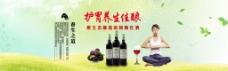 春季养生杨梅果酒促销海报