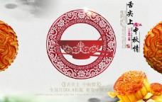 淘宝月饼店铺活动海报