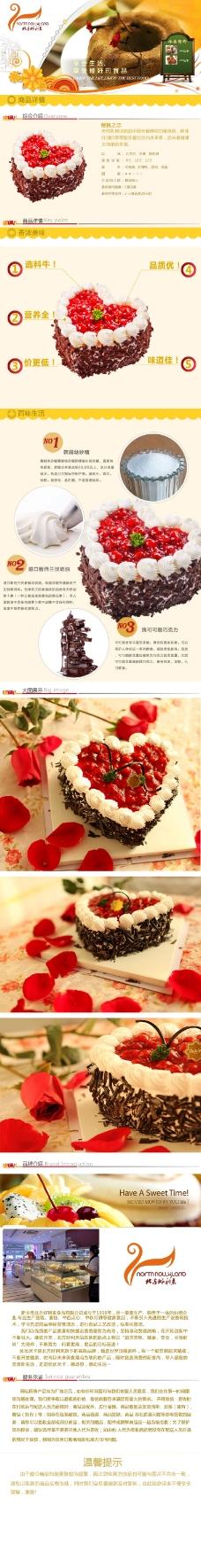 北方好利来 蛋糕店 蛋糕详情页