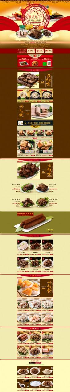 淘宝素材天猫店铺首页食品类海报大图