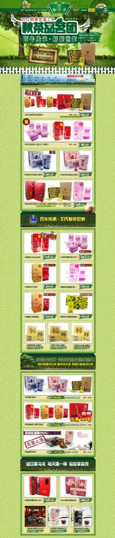 秋茶全新上市首页模板