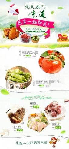 淘宝美食食材促销海报