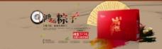 淘宝网店节庆热销产品活动宣海报图片