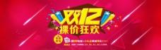 2015淘宝双十二年终盛典海报免费下载