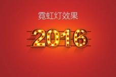 新年元旦2016猴年霓虹灯效果