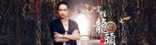 淘宝男装中国风海报图片