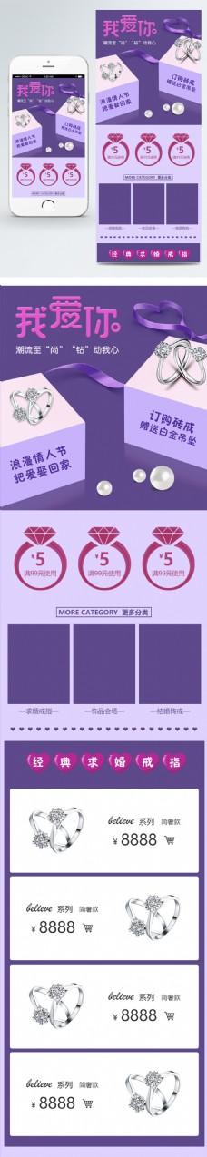 紫外光色情人节高端珠宝砖戒移动首页模板