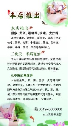 中国风艾灸 刮痧海报