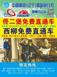 中国国旅传单