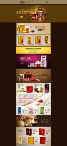 养生茶也淘宝设计首页装修设计古典茶叶海报