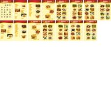 湘中人家精装菜单