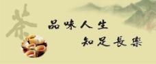 茶文化知识展板