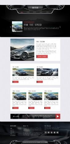 奔驰汽车活动专题html模板