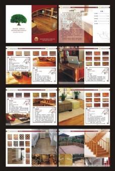 实木地板画册设计矢量素材