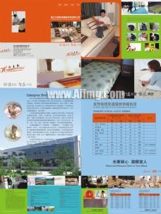 汉麦斯地暖材料公司画册