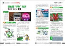 男科杂志 综合杂志  排版设计 微信