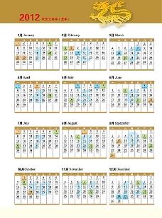 2012年历 201日历
