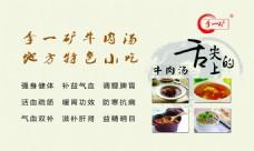 地方特色小吃牛肉汤