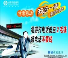 中国移动两城一家展板图片