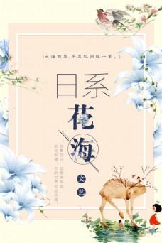 浪漫日系文艺品牌促销海报