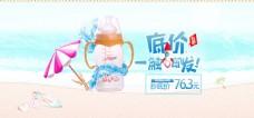奶瓶夏日促销海报