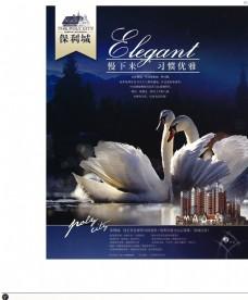 中国房地产广告年鉴 第二册 创意设计_0286