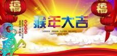 猴年大吉春节海报