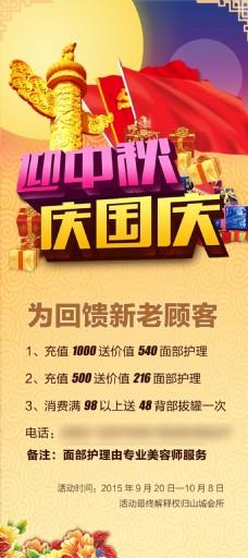 迎中秋庆国庆海报X展架
