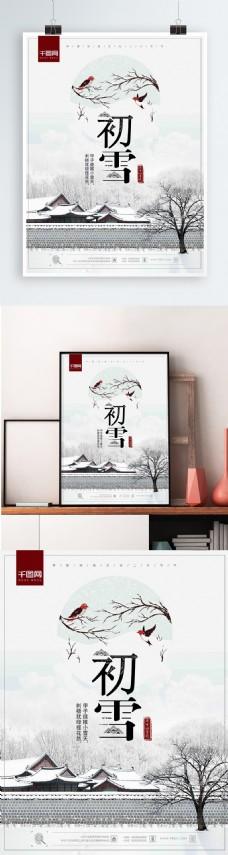 唯美清新二十四节气初雪微信配图海报