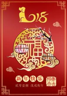红色中国风高端2018新年海报