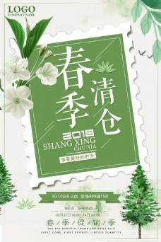 清新春季促销海报红设计