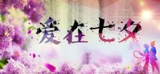 爱在七夕 情人节海报 七夕背景七夕促销