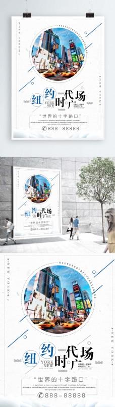 简约大气纽约时代广场海报设计