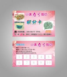 寿司酸奶名片