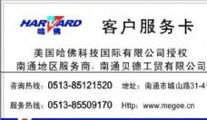 网络科技类 名片模板 CDR_2929