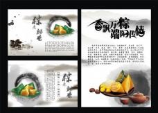粽意飘香端午节海报设计矢量素材
