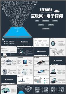 互联网+电子商务PPT模板