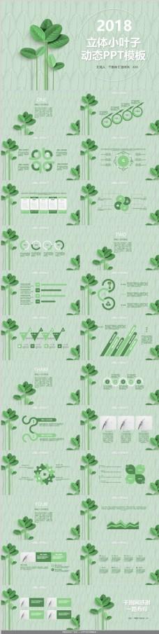 清新绿色立体小叶子商务通用计划总结PPT