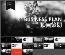 项目策划-iOS风格-黑白灰-PPT模板