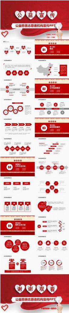 红色慈善志愿者机构公益宣传PPT模板免费下载