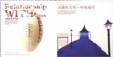 楼书设计 版式设计_038
