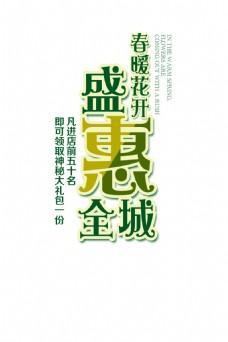 盛惠全城字体设计