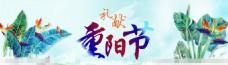 蓝色色调重阳节海报图片