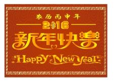 2016新年快乐艺术字体