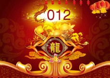 2012壬辰年节日素材