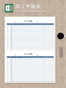 简易通用公司员工考勤表