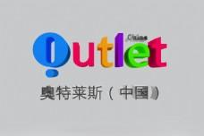 3D奥特莱斯 logo