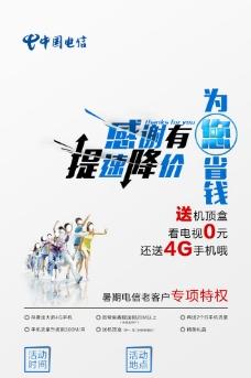 电信提速降价活动海报图片