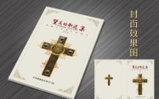 基督教封面图片