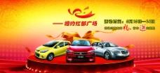 购车优惠活动广告图片